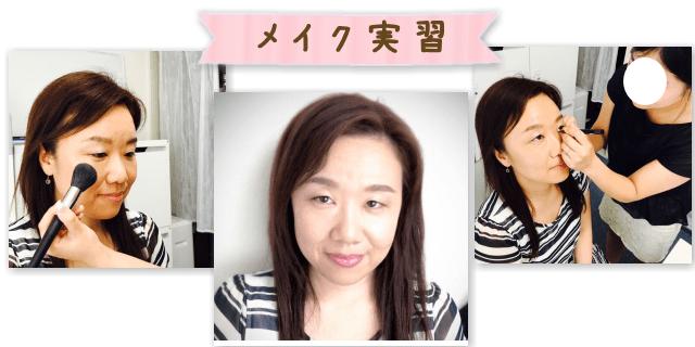 顔骨格デザインメイク実習